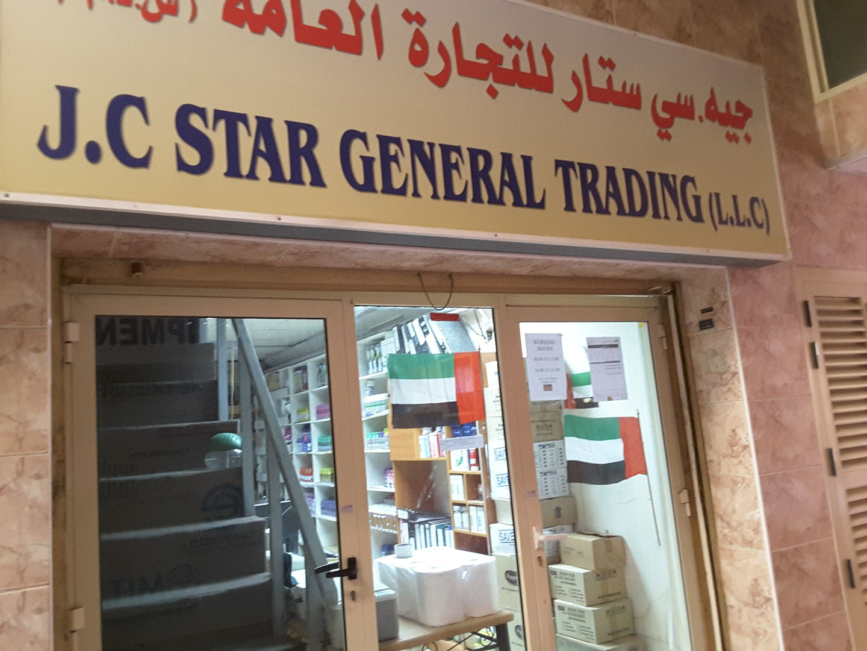 HiDubai-business-j-c-star-general-trading-b2b-services-distributors-wholesalers-naif-dubai-2