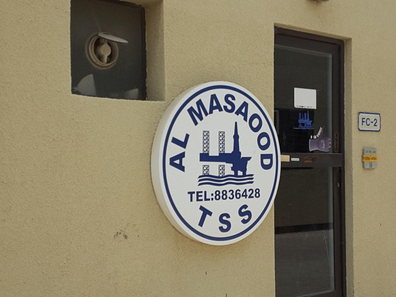 Al Masaood Oil And Gas, (Distributors & Wholesalers) in