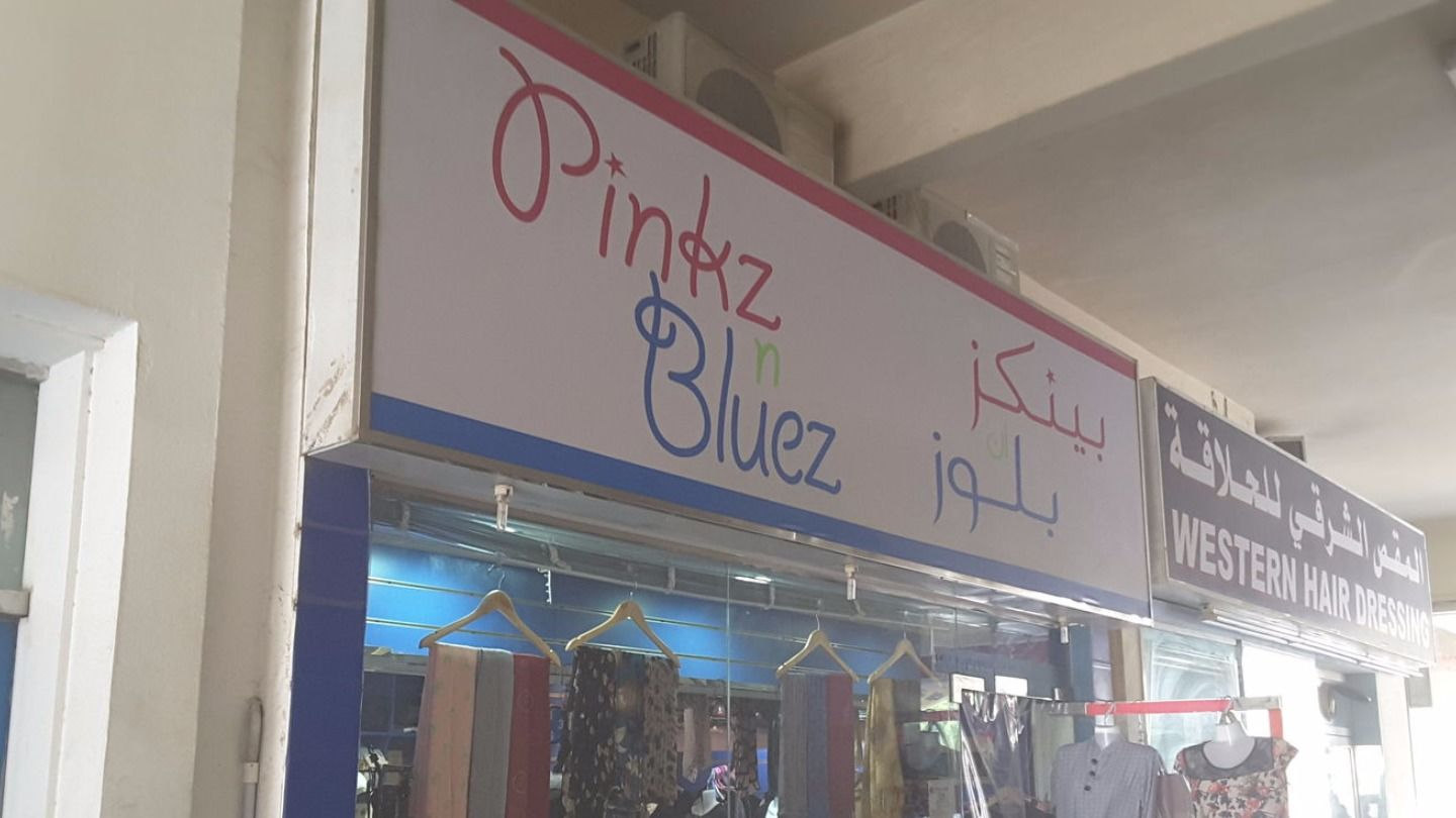 HiDubai-business-pinkz-n-bluez-shopping-apparel-al-karama-dubai-2