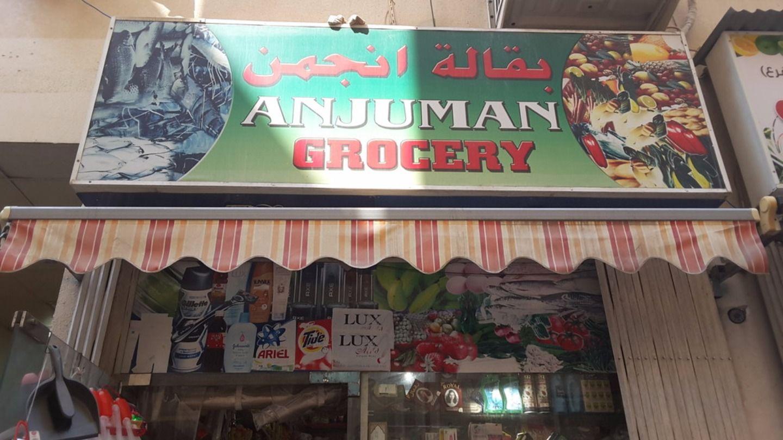 HiDubai-business-anjuman-grocery-shopping-supermarkets-hypermarkets-grocery-stores-naif-dubai