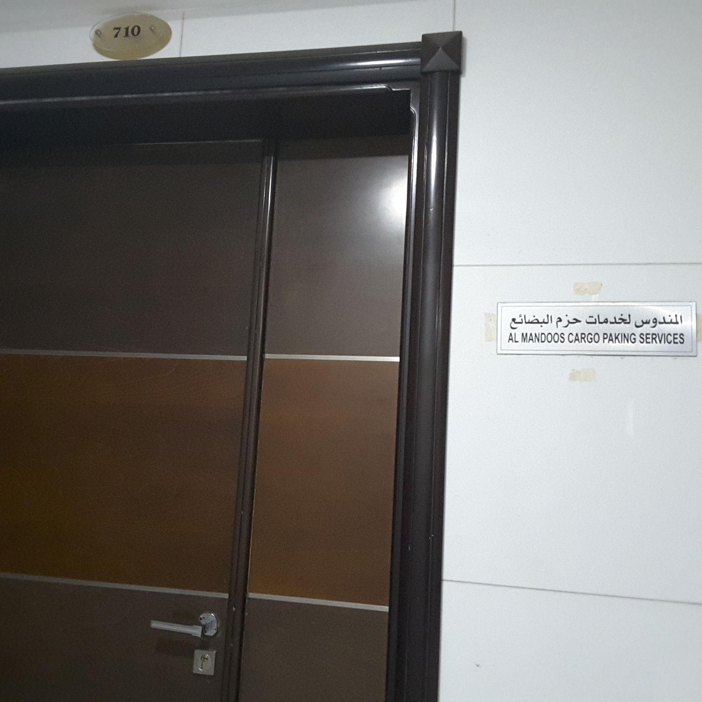HiDubai-business-al-mandoos-cargo-paking-services-shipping-logistics-packaging-services-al-nahda-1-dubai-2