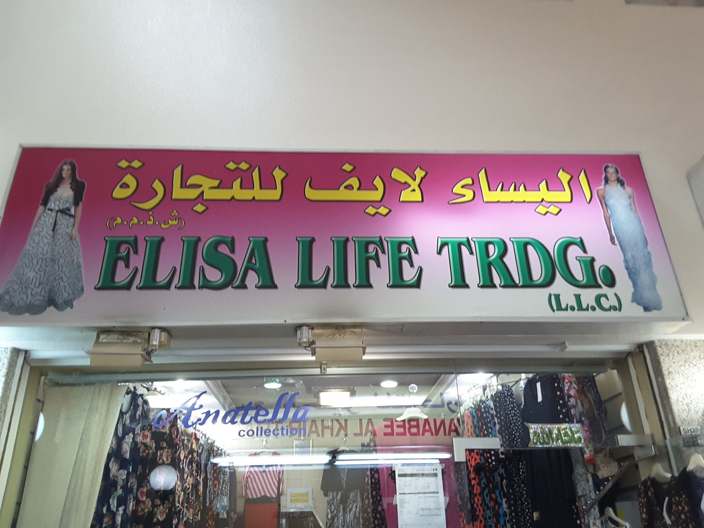 HiDubai-business-elisa-life-trading-shopping-apparel-baniyas-square-dubai-2
