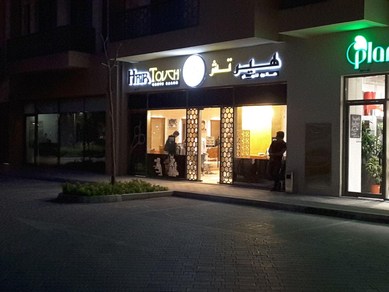 HiDubai-business-hair-touch-gents-salon-beauty-wellness-health-beauty-salons-layan-community-wadi-al-safa-7-dubai-2