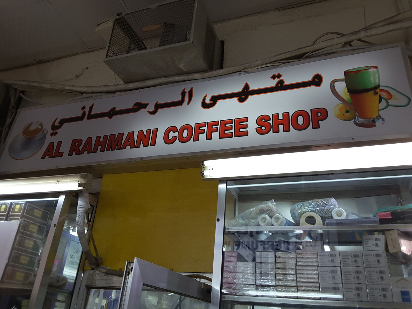 HiDubai-business-al-rahmani-coffee-shop-food-beverage-cafeterias-naif-dubai-2