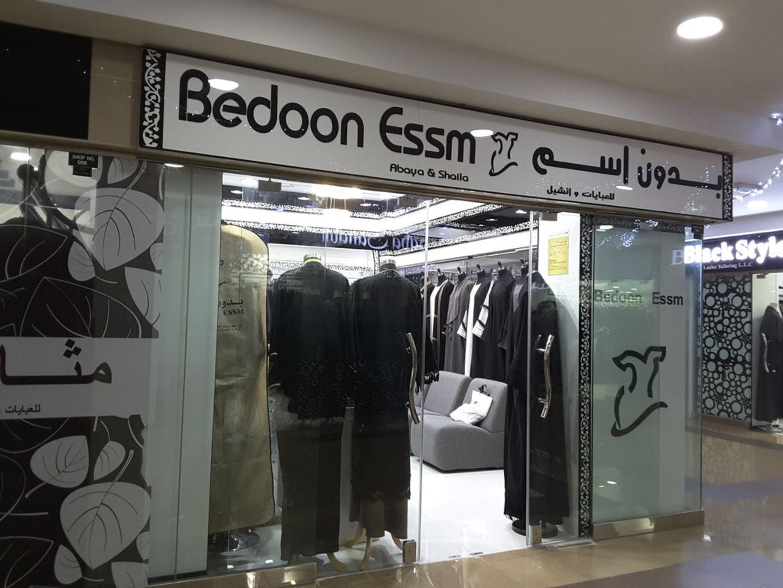 HiDubai-business-bedoon-essm-for-abaya-shaila-shopping-apparel-mirdif-dubai-2