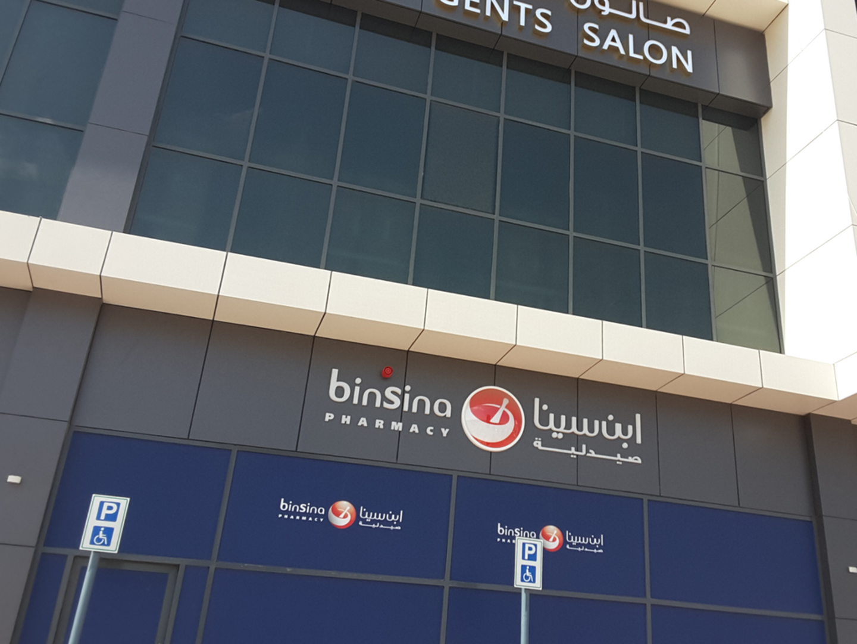 BinSina Pharmacy, (Pharmacy) in Al Mizhar 1, Dubai