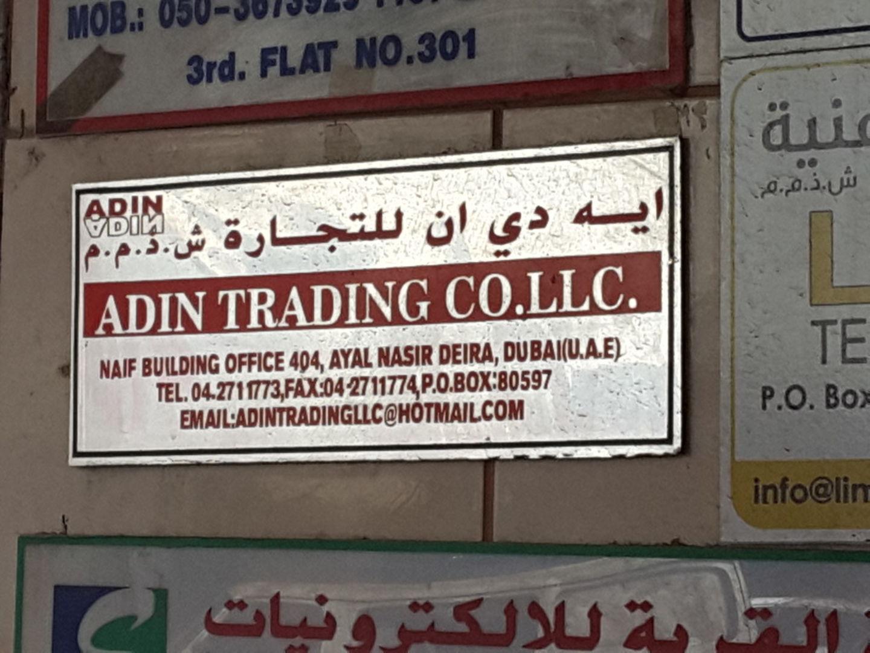 HiDubai-business-adin-trading-co-b2b-services-distributors-wholesalers-ayal-nasir-dubai-2