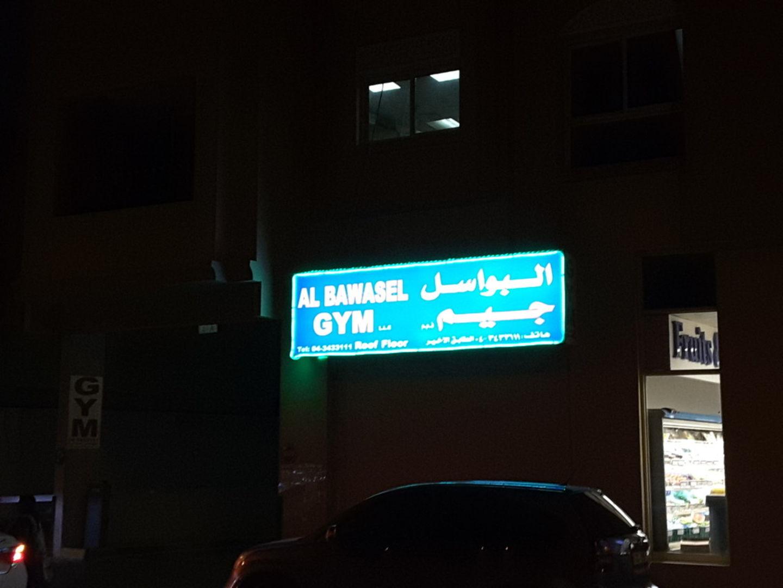 Walif-business-al-bawasel-gym