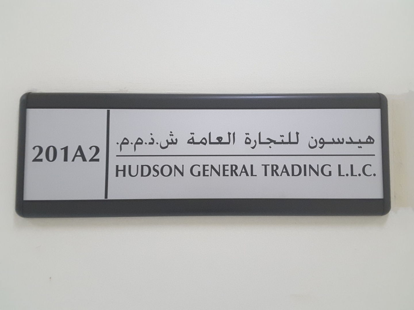 HiDubai-business-hudson-general-trading-b2b-services-distributors-wholesalers-riggat-al-buteen-dubai-2