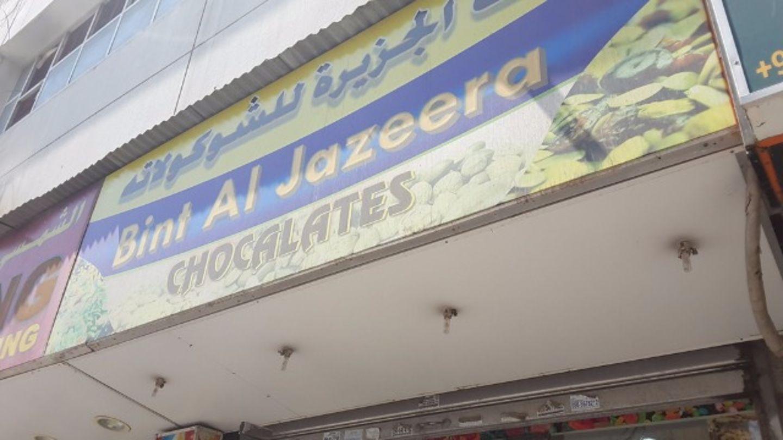 HiDubai-business-bint-al-jazeera-chocolates-food-beverage-bakeries-desserts-sweets-al-satwa-dubai-2