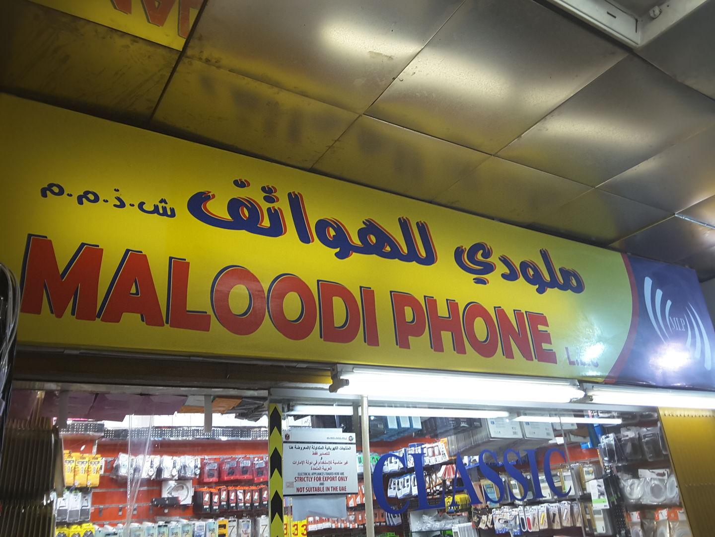 HiDubai-business-maloodi-phone-shopping-consumer-electronics-al-murar-dubai-2