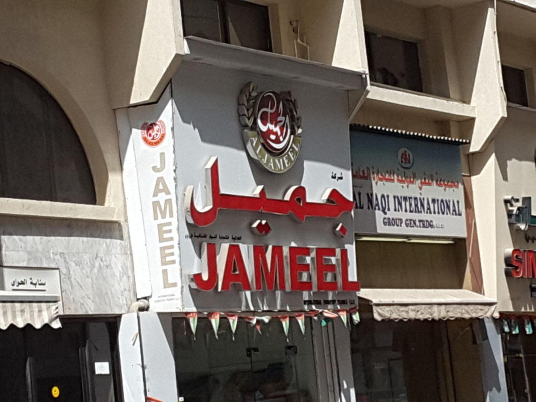 HiDubai-business-jameel-international-foodstuff-trading-b2b-services-food-stuff-trading-al-ras-dubai-5