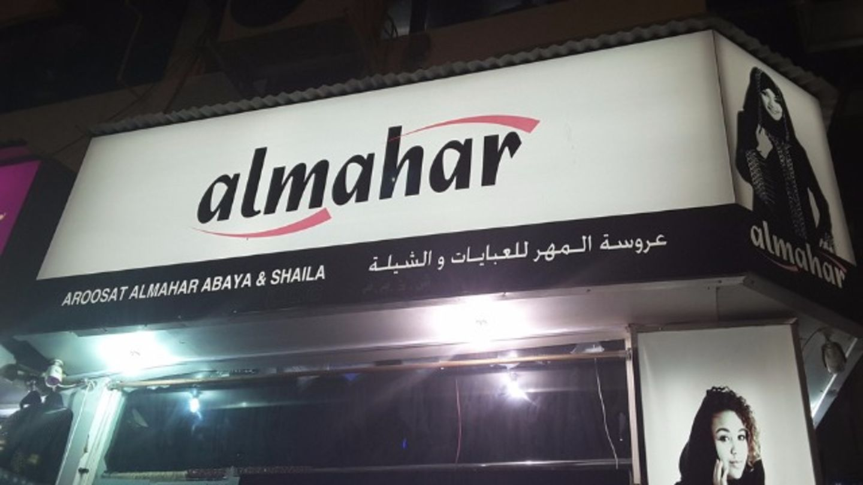 HiDubai-business-al-mahar-aroosat-al-mahar-abaya-shaila-b2b-services-distributors-wholesalers-naif-dubai-2