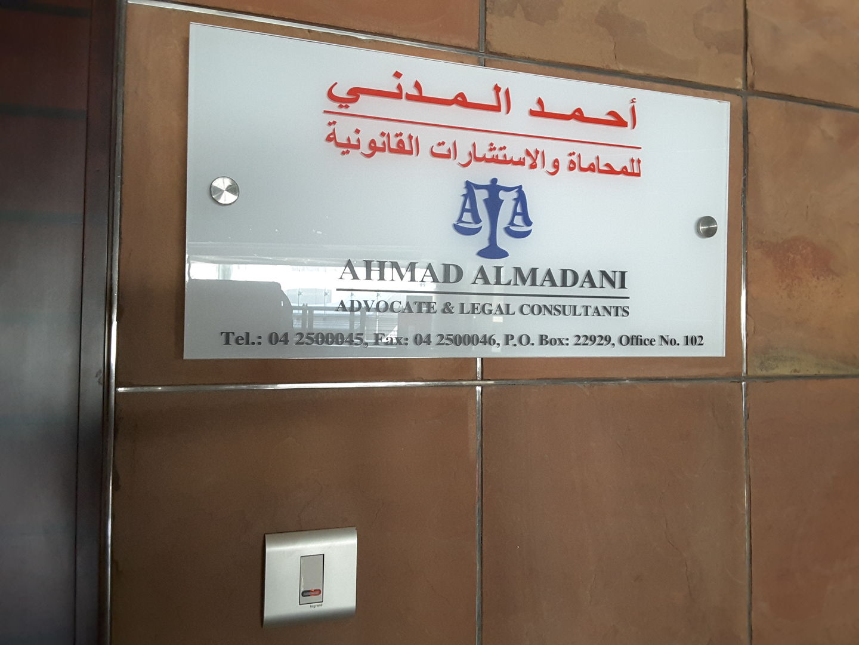 HiDubai-business-ahmad-al-madani-advocates-legal-consultants-finance-legal-legal-services-al-garhoud-dubai-2
