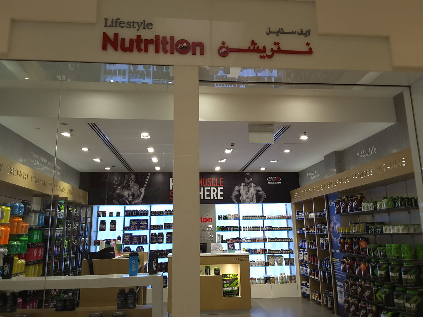 HiDubai-business-lifestyle-nutrition-food-beverage-health-food-supplement-stores-al-shindagha-dubai-2