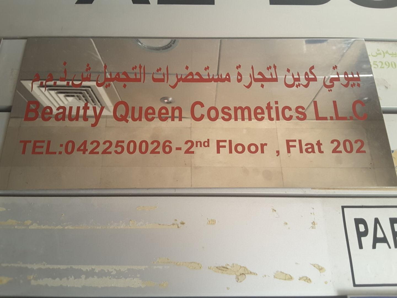 HiDubai-business-beauty-queen-cosmetics-trading-beauty-wellness-health-beauty-cosmetics-stores-al-rigga-dubai-2
