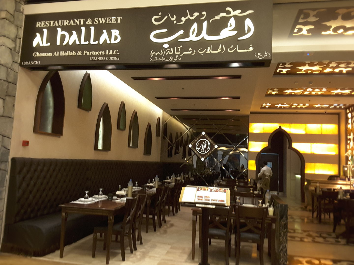 HiDubai-business-al-hallab-restaurant-and-sweets-food-beverage-bakeries-desserts-sweets-al-barsha-1-dubai-2