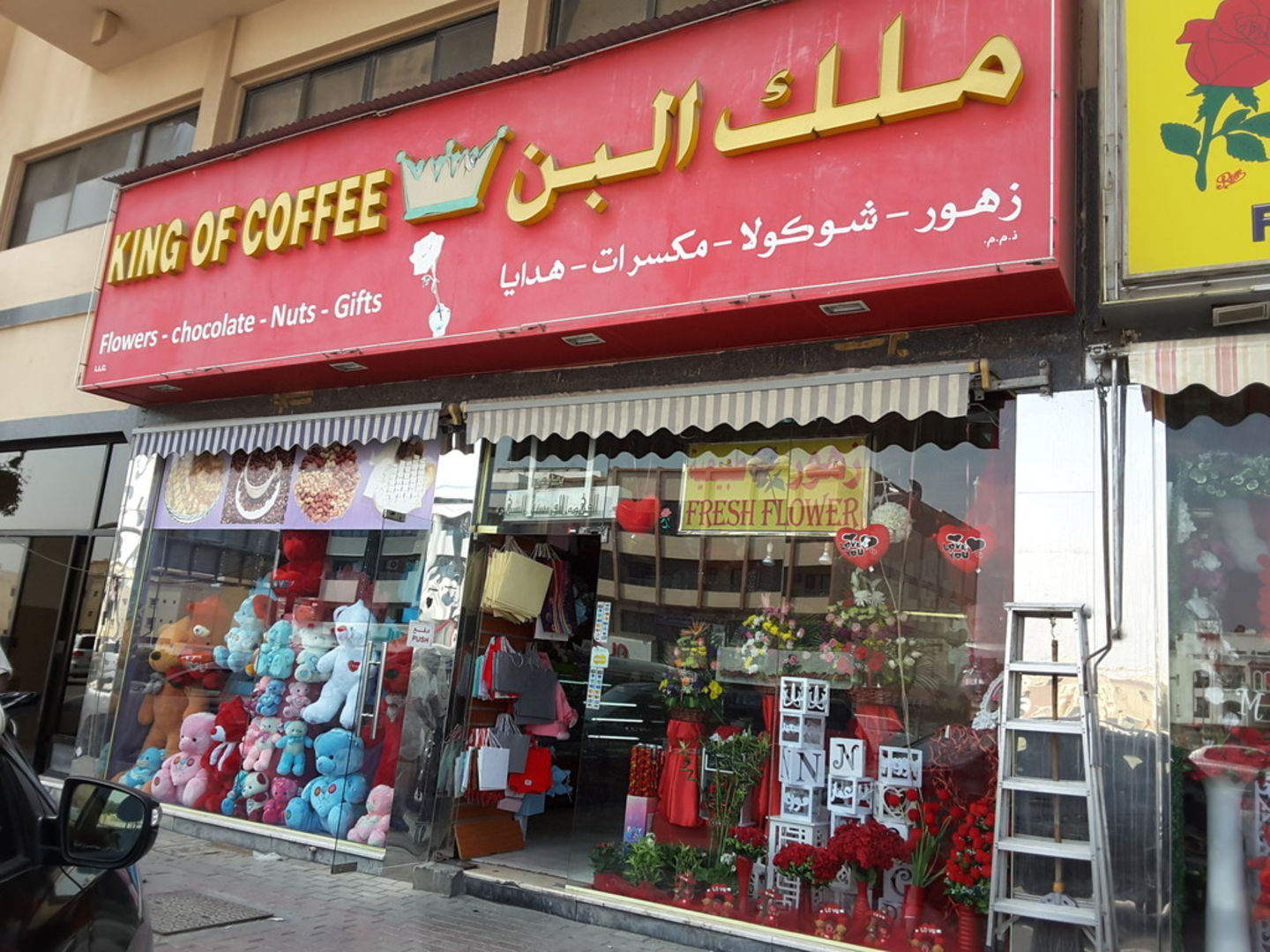HiDubai-business-king-of-coffee-shopping-supermarkets-hypermarkets-grocery-stores-al-muteena-dubai-2