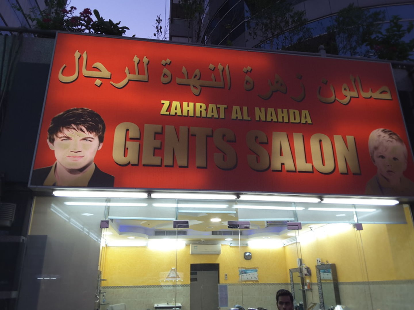 HiDubai-business-zahrat-al-nahda-gents-salon-beauty-wellness-health-beauty-salons-al-qusais-3-dubai-2