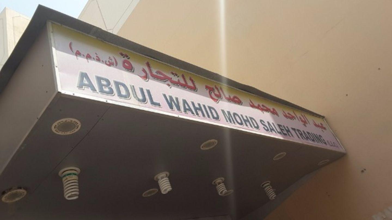 HiDubai-business-abdul-wahid-mohd-saleh-trading-b2b-services-distributors-wholesalers-al-ras-dubai-2