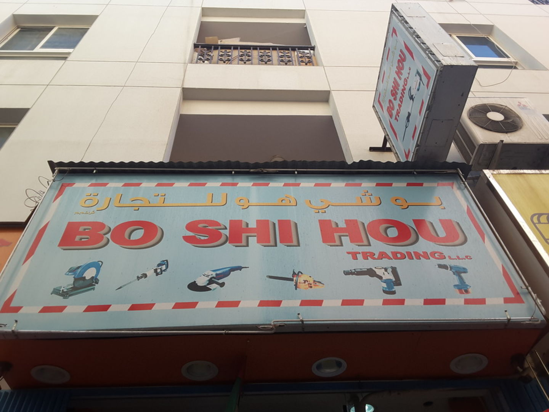 HiDubai-business-bo-shi-hou-trading-home-hardware-fittings-naif-dubai-2
