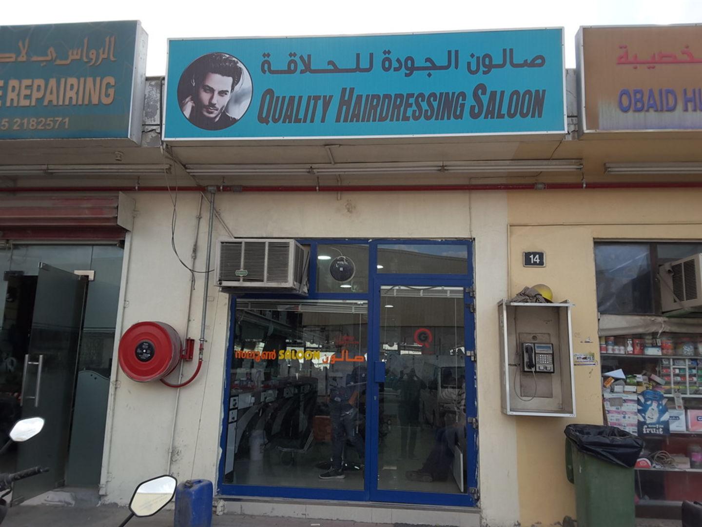 HiDubai-business-quality-hairdressing-saloon-beauty-wellness-health-beauty-salons-al-quoz-industrial-1-dubai-5