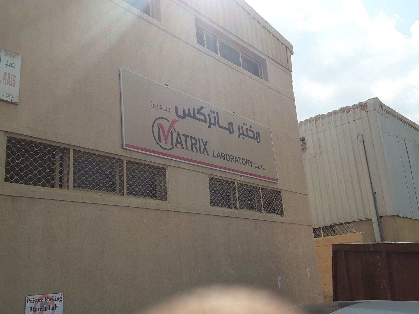 HiDubai-business-matrix-laboratory-beauty-wellness-health-labs-medical-test-centres-al-qusais-industrial-5-dubai-2