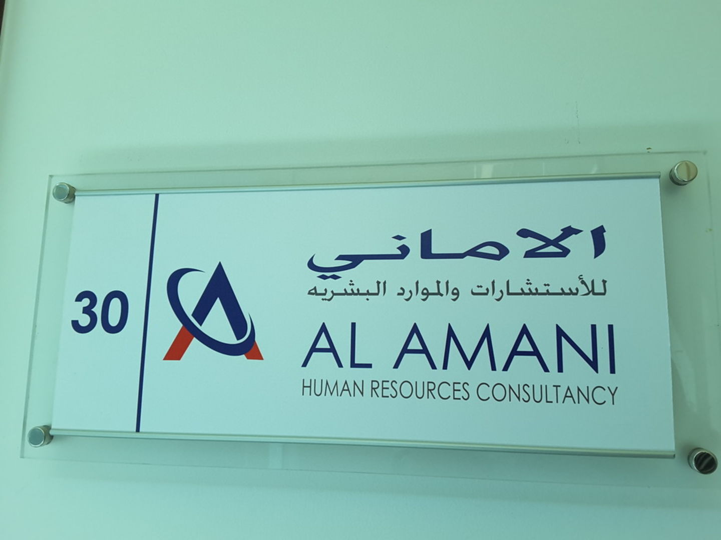 HiDubai-business-al-amani-human-resources-consultancy-b2b-services-human-resource-management-al-karama-dubai-2