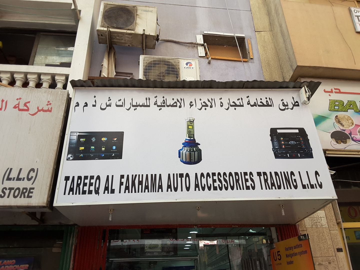 HiDubai-business-tareeq-al-fakhama-auto-accessories-trading-b2b-services-distributors-wholesalers-ayal-nasir-dubai-2