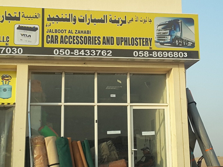 HiDubai-business-jalboot-al-zahabi-car-accessories-and-upholstery-transport-vehicle-services-car-assistance-repair-lehbab-2-dubai-2