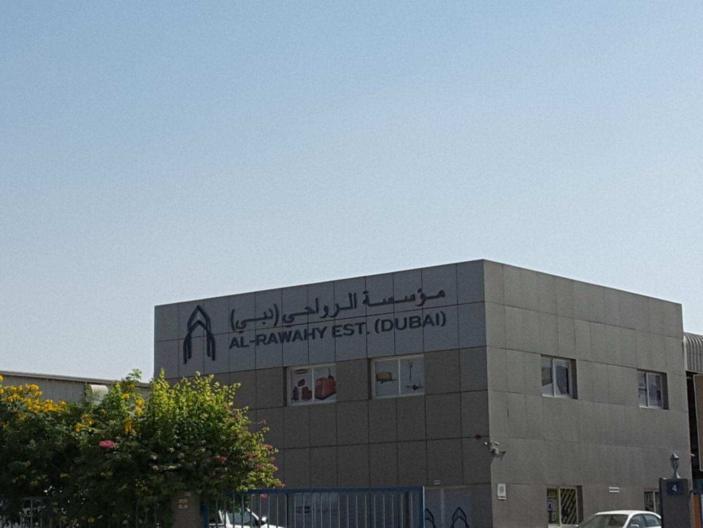 HiDubai-business-al-rawahy-b2b-services-distributors-wholesalers-dubai-investment-park-2-dubai-2