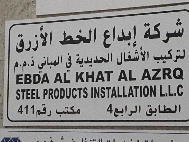 HiDubai-business-ebda-al-khat-al-azrq-steel-products-installation-owner-by-mohammed-ali-al-dhaheri-one-person-company-home-hardware-fittings-al-murar-dubai-2