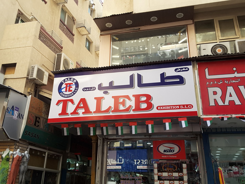 HiDubai-business-taleb-exhibition-shopping-footwear-al-buteen-dubai-2