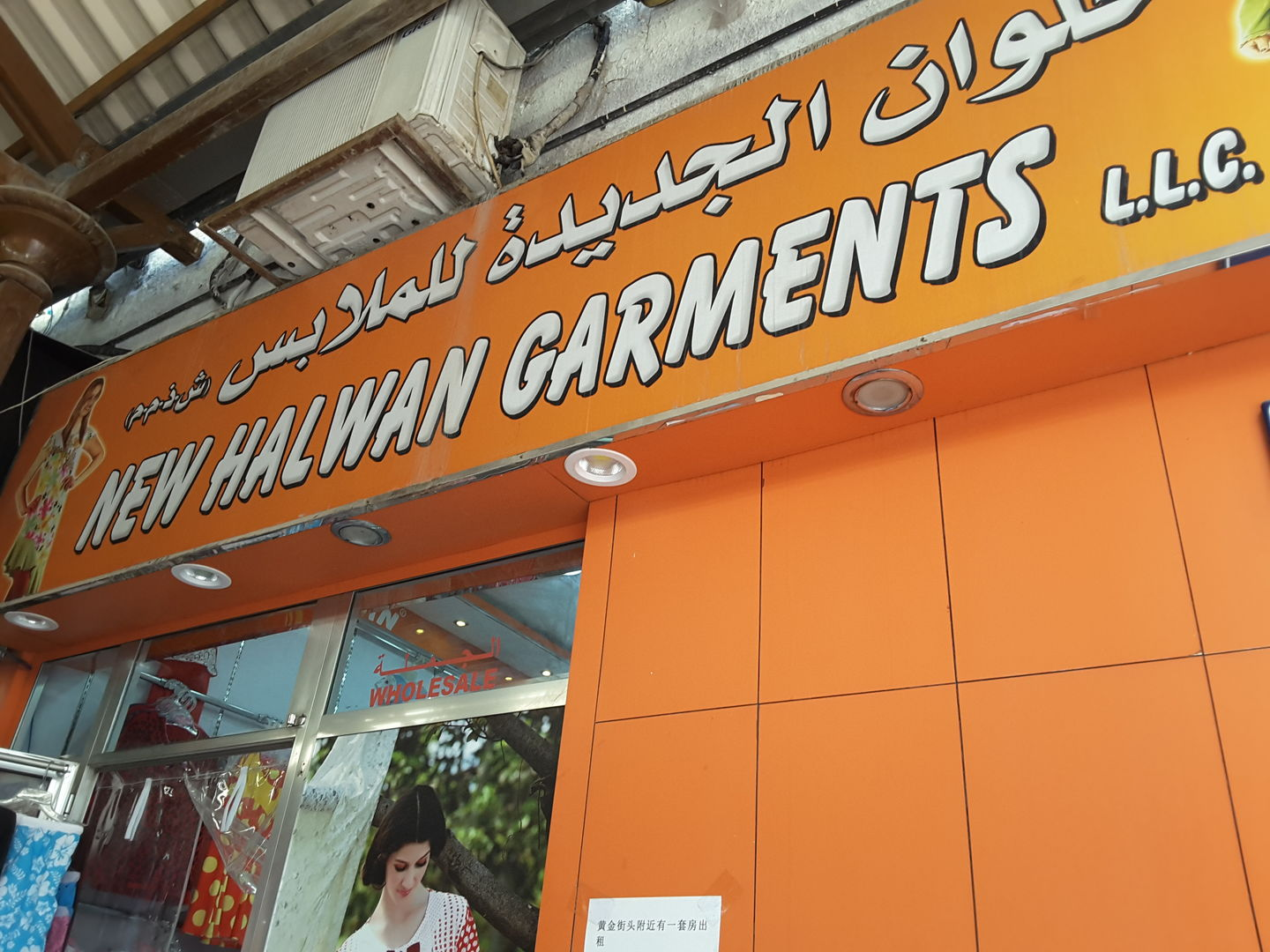 HiDubai-business-new-halwan-garments-b2b-services-distributors-wholesalers-al-ras-dubai-2