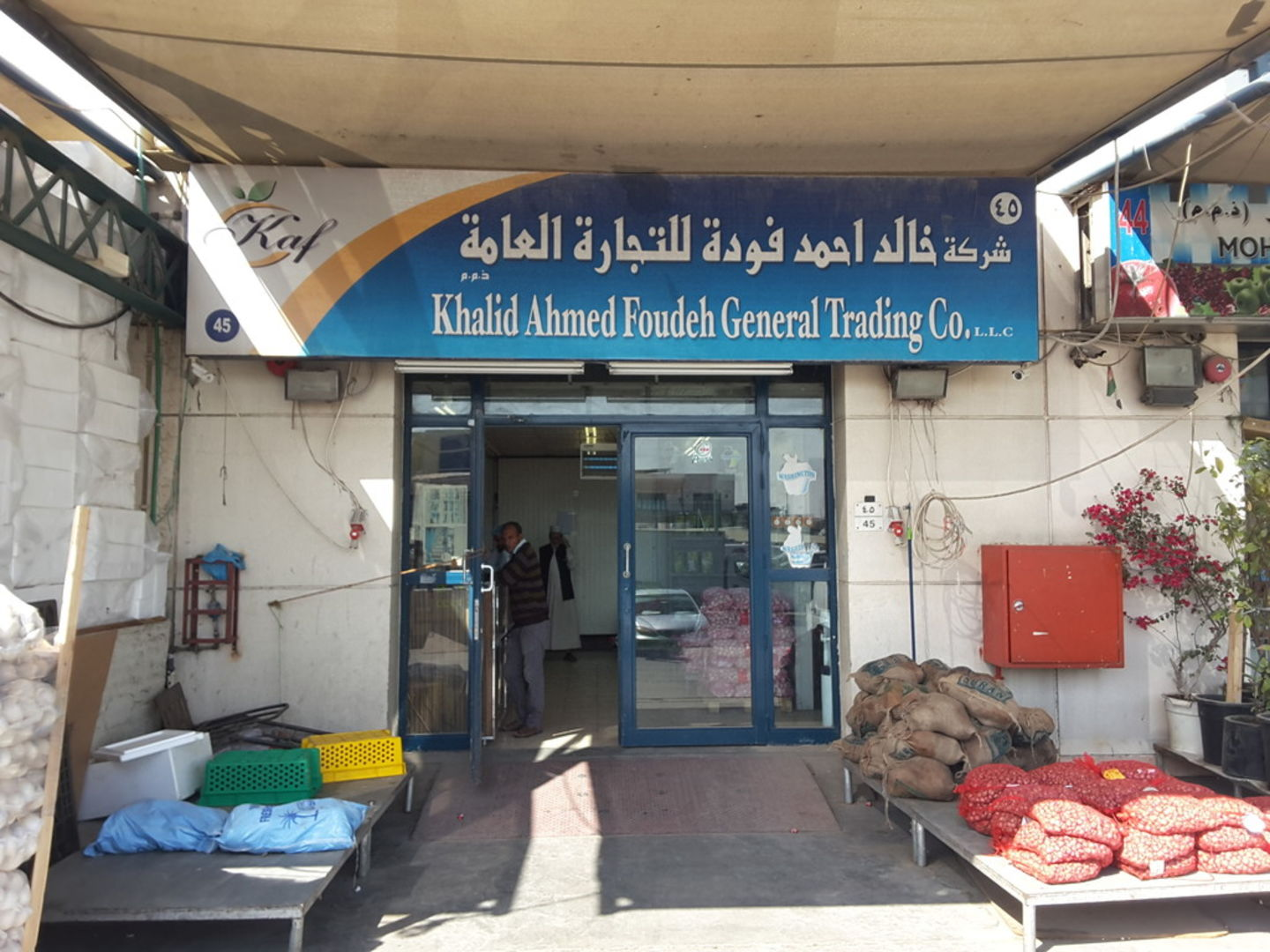 HiDubai-business-khalid-ahmed-foudeh-general-trading-co-food-beverage-supermarkets-hypermarkets-grocery-stores-ras-al-khor-industrial-3-dubai-2
