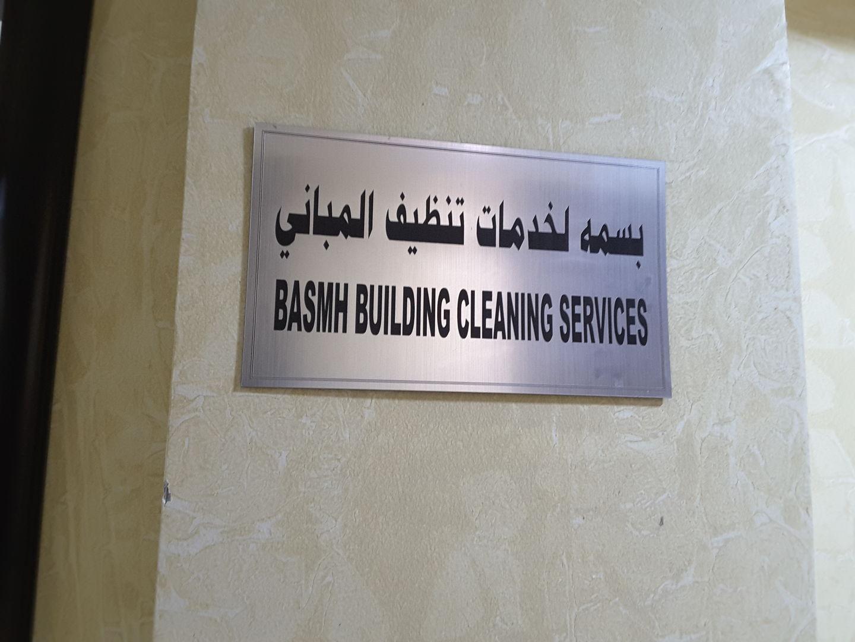 HiDubai-business-basmh-building-cleaning-services-home-cleaning-services-hor-al-anz-east-dubai-2