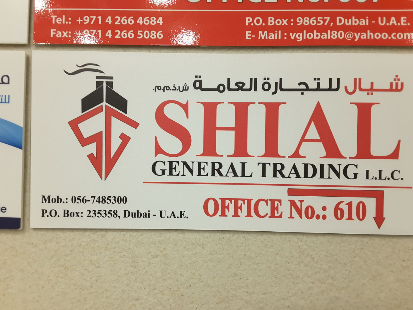 HiDubai-business-shial-general-trading-b2b-services-food-stuff-trading-al-hamriya-port-dubai-2
