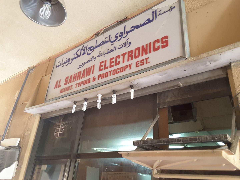 HiDubai-business-al-sarahwi-electronics-maintenance-photocopy-establishment-home-handyman-maintenance-services-al-qusais-1-dubai-2