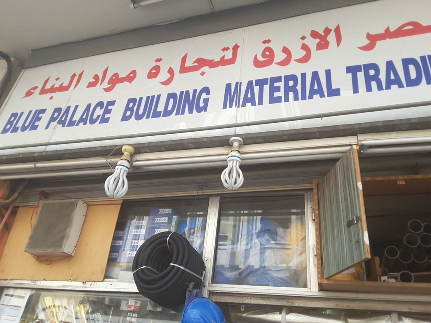 HiDubai-business-blue-palace-building-material-trading-b2b-services-construction-building-material-trading-naif-dubai-2