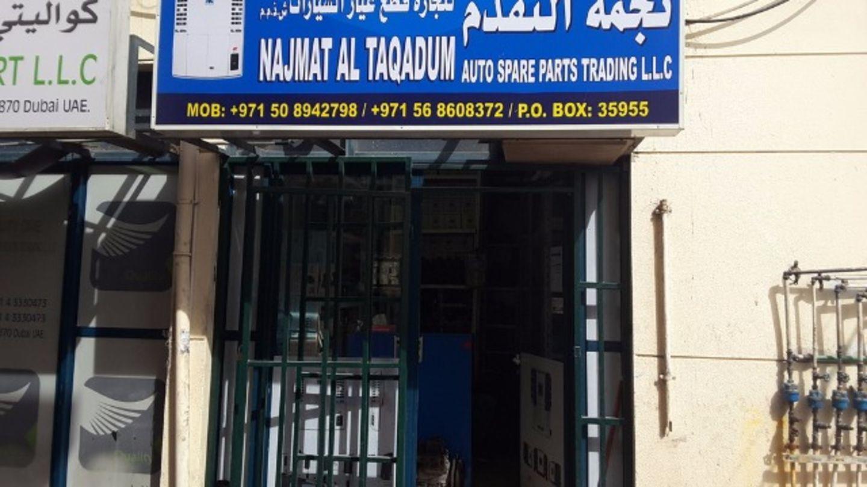 HiDubai-business-najmat-al-taqadum-auto-spare-parts-trading-transport-vehicle-services-auto-spare-parts-accessories-ras-al-khor-industrial-3-dubai-2
