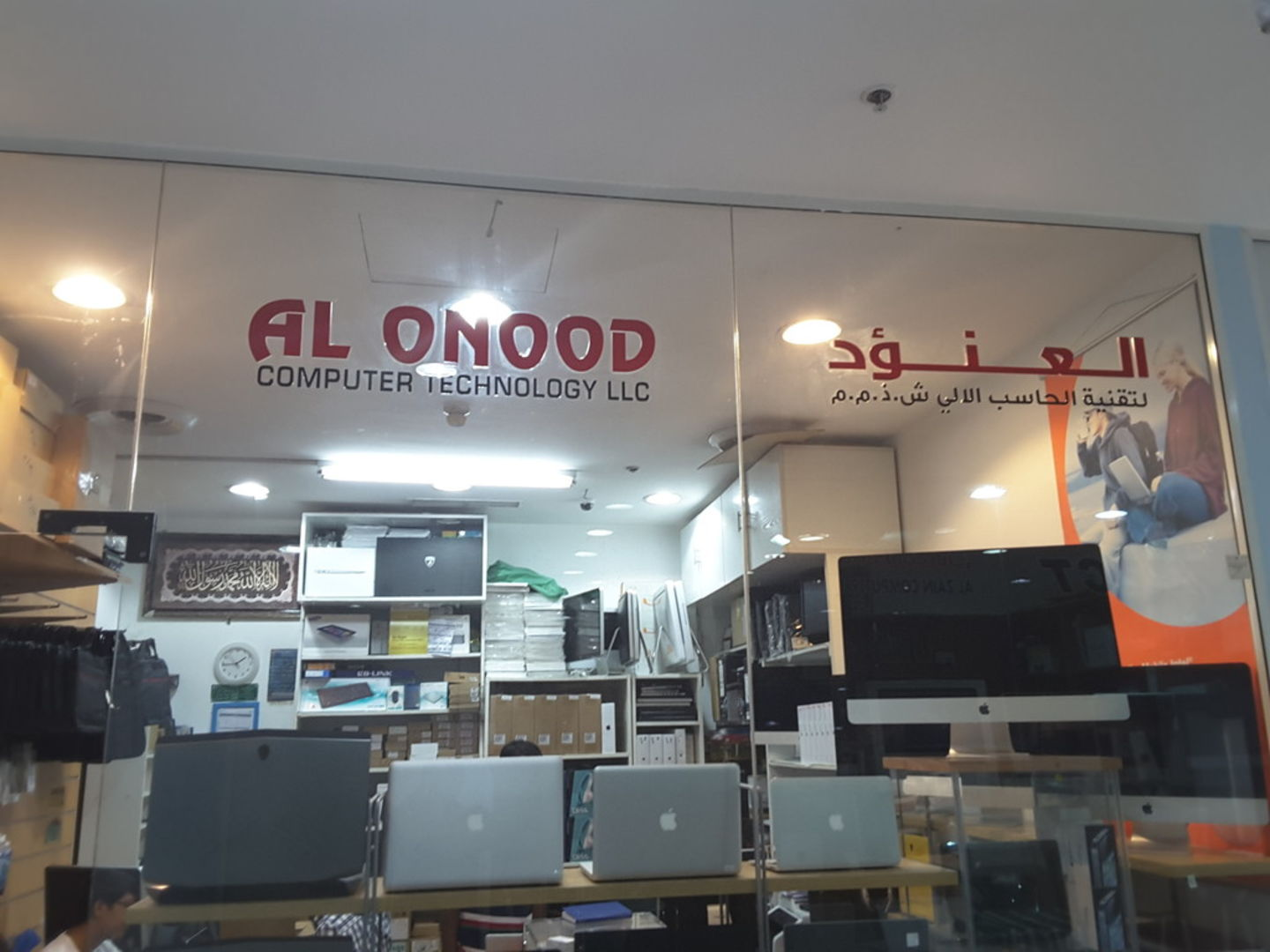 HiDubai-business-al-onood-computer-technology-shopping-consumer-electronics-mankhool-dubai-2