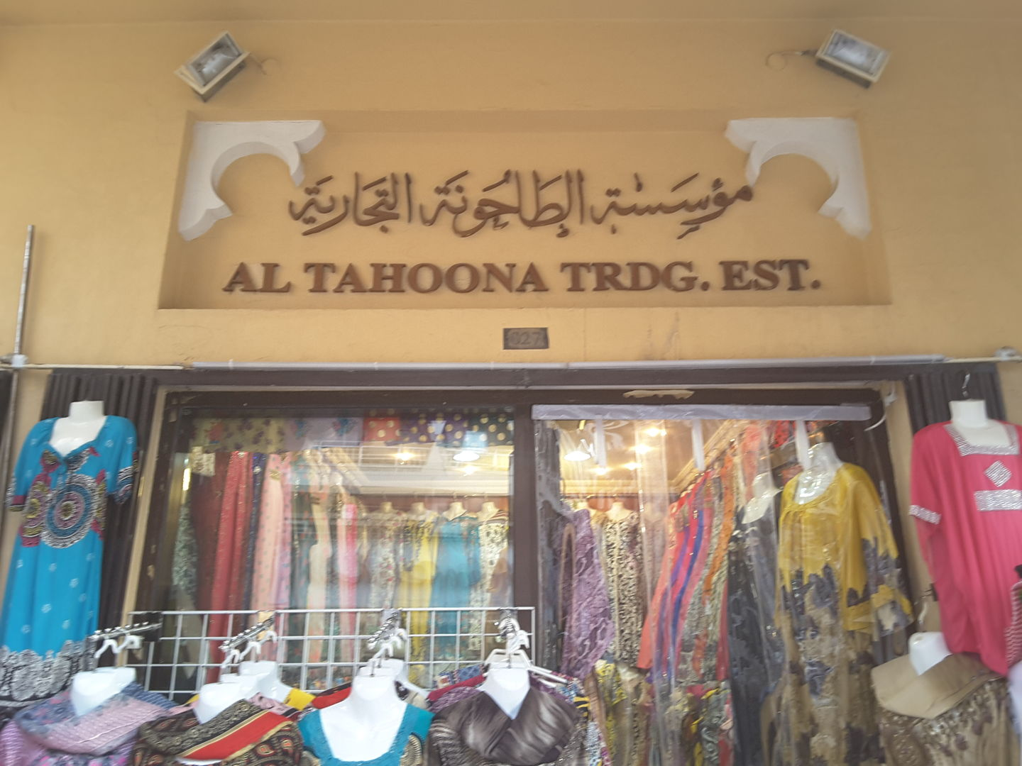 HiDubai-business-al-tahoona-trading-shopping-apparel-naif-dubai
