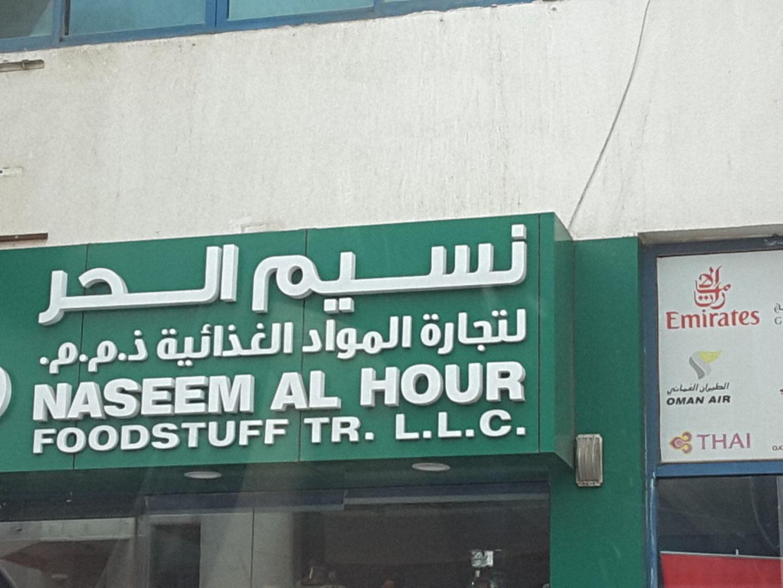 Naseem Al Hour Foodstuff Trading, (Food Stuff Trading) in