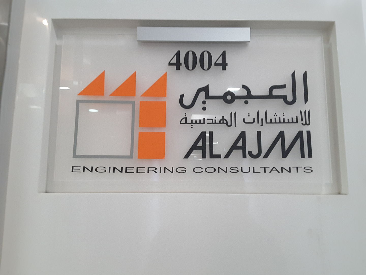 HiDubai-business-al-ajmi-engineering-consultants-construction-heavy-industries-engineers-surveyors-al-muraqqabat-dubai-2