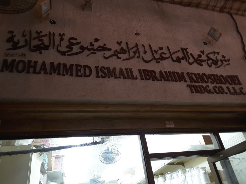 HiDubai-business-mohammed-ismail-ibrahim-khooshooei-trading-b2b-services-distributors-wholesalers-al-ras-dubai-2
