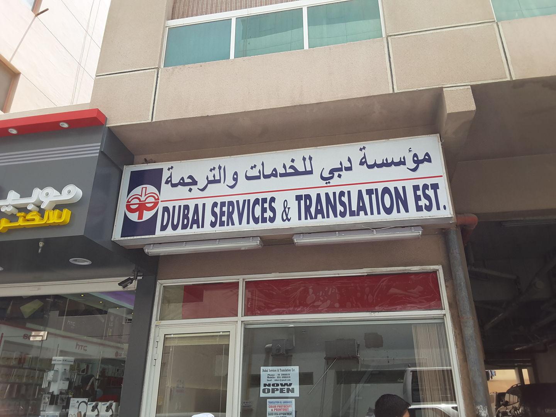 HiDubai-business-dubai-services-translation-est-b2b-services-printing-typing-services-al-karama-dubai-2