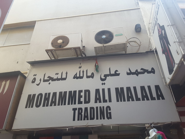 HiDubai-business-mohammed-ali-malala-trading-shopping-apparel-al-daghaya-dubai-2