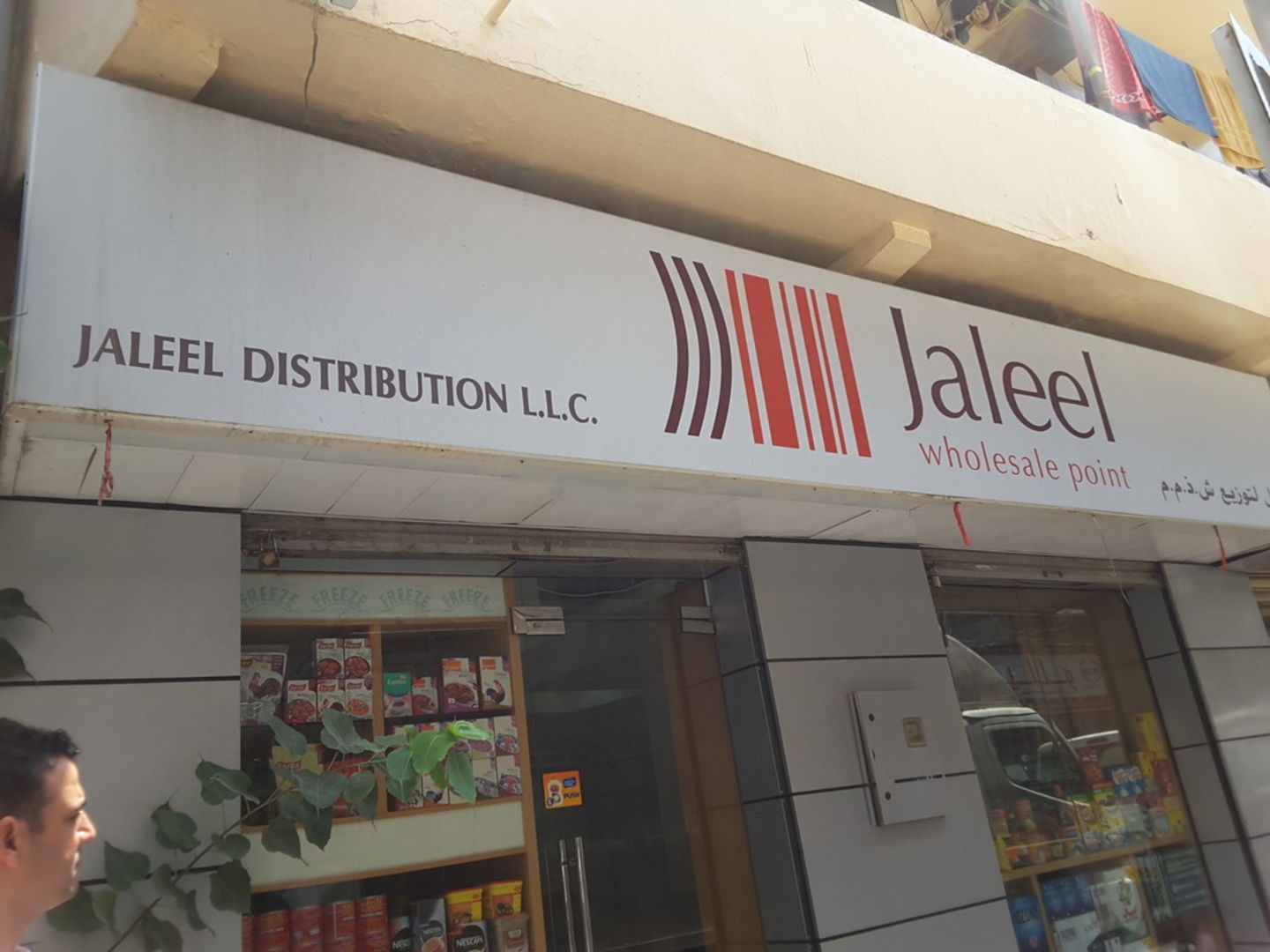 HiDubai-business-jaleel-distribution-b2b-services-food-stuff-trading-al-ras-dubai-2