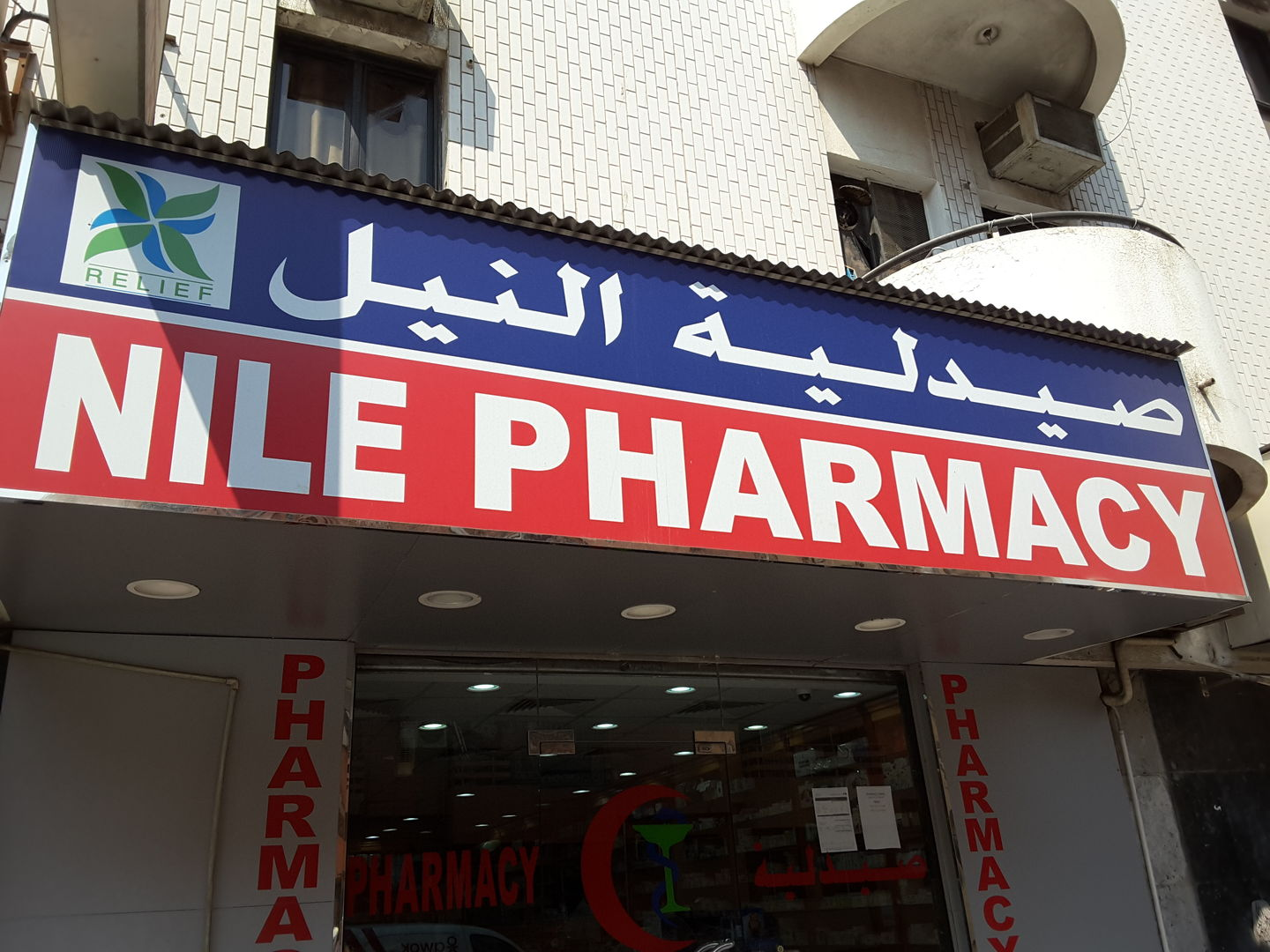 HiDubai-business-nile-pharmacy-beauty-wellness-health-pharmacy-hor-al-anz-dubai-2