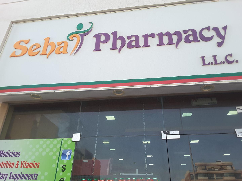 HiDubai-business-seha-pharmacy-beauty-wellness-health-pharmacy-al-karama-dubai-2